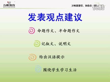 人教版 九年级英语—发表观点建议(云南)-微课堂