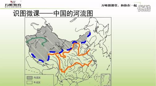 人教版 七年级地理—识图微课•中国的河流图-微课堂