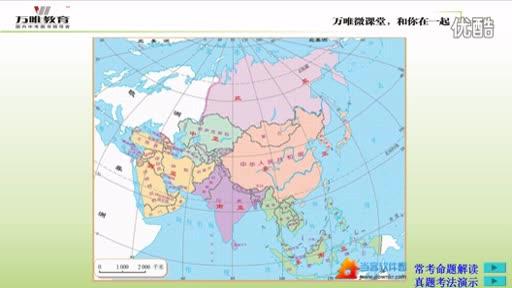 人教版 七年级地理—识图微课•亚洲地图-微课堂