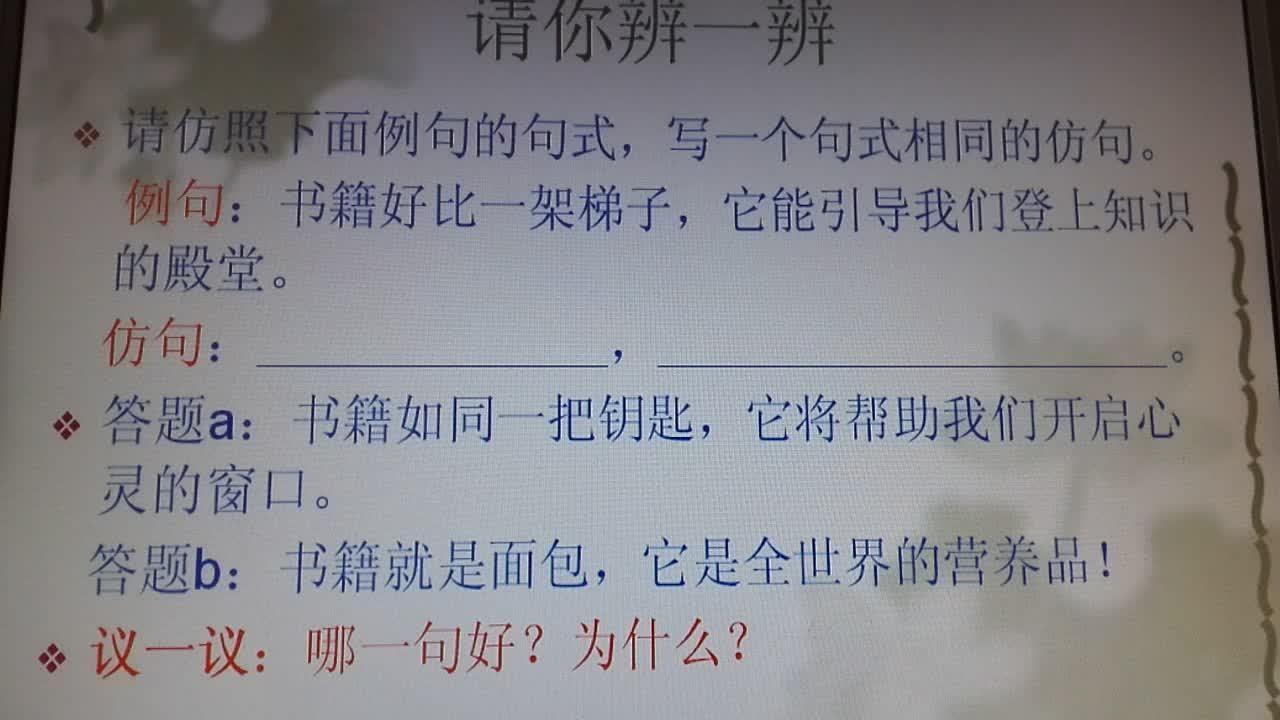 九年级语文(中考)句子仿写的要求-微课堂