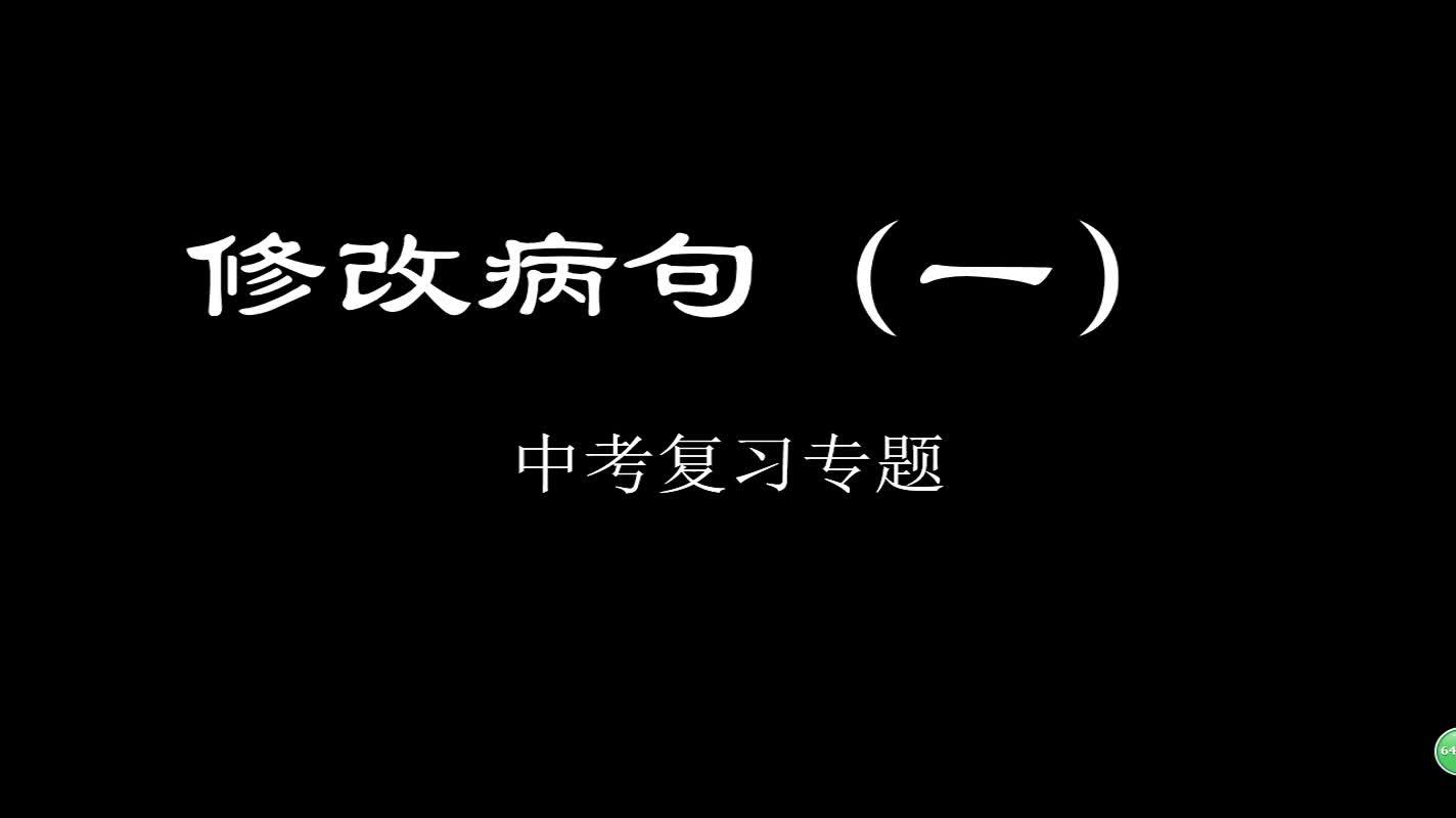九年级语文(中考)病句修改-微课堂
