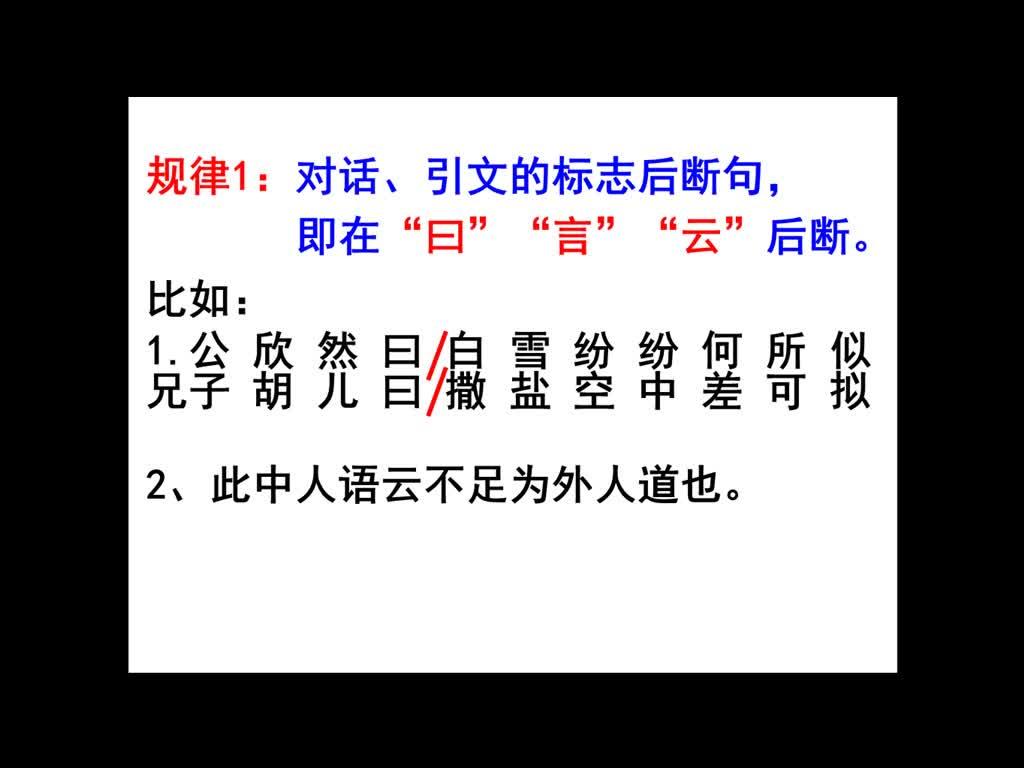 九年级语文(中考)寻规律巧断句-微课堂