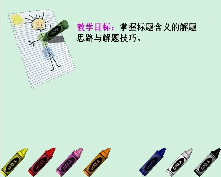 九年级语文(中考)中考复习——标题的含义-微课堂