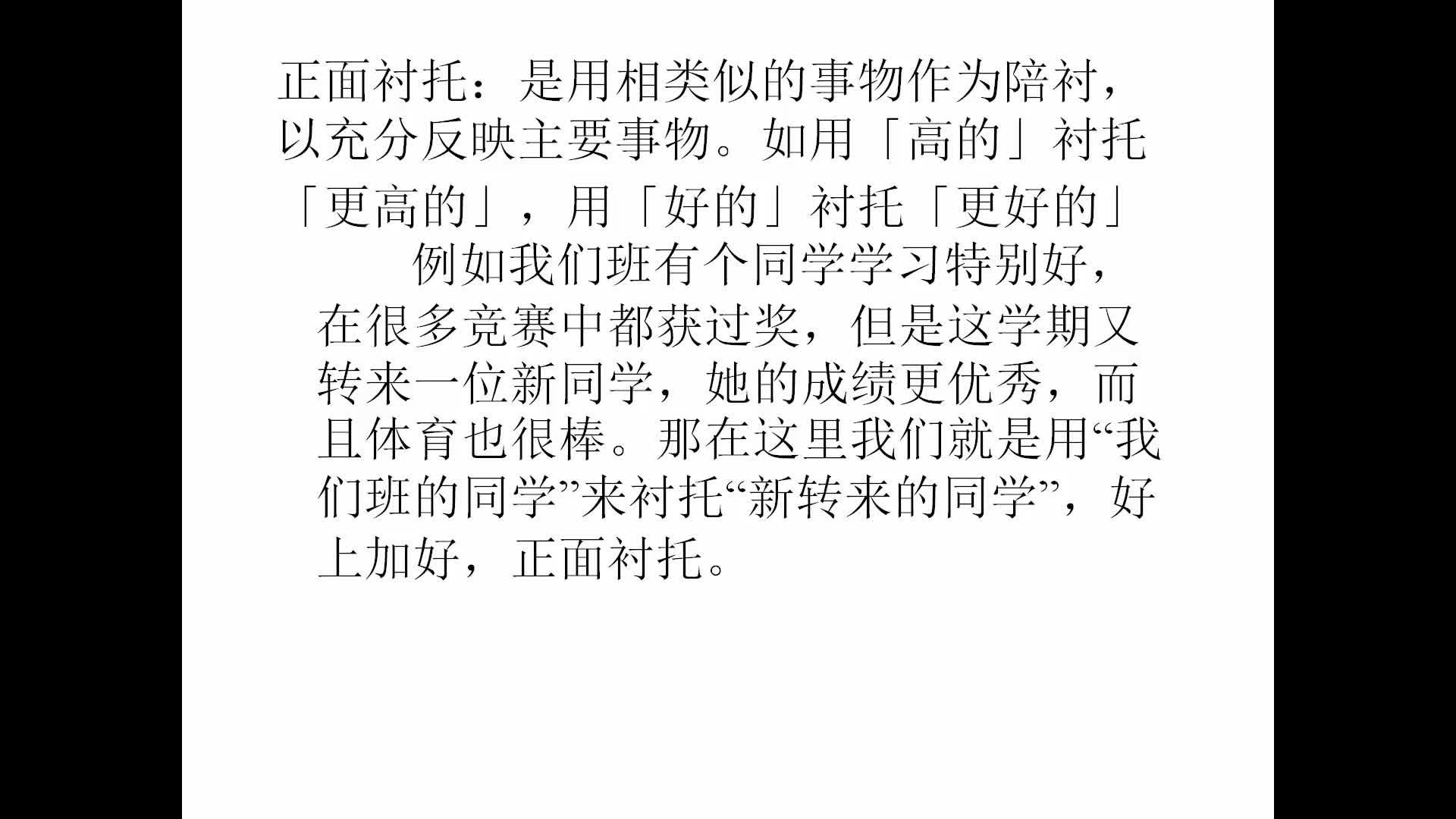 九年级语文(中考)《摘片绿叶衬红花》—衬托-微课堂