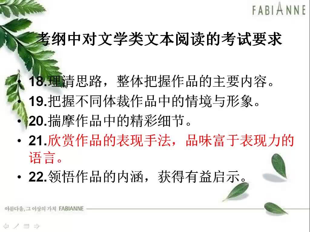 九年级语文下册:中考语文表现手法之伏笔-微课堂