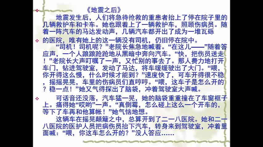 九年级语文下册:伏笔-微课堂