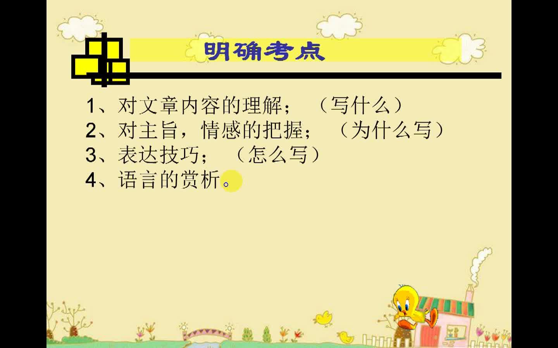 """九年级语文下册:众里寻""""她""""千百度 ——中考课内文言文选择题解法-微课堂"""