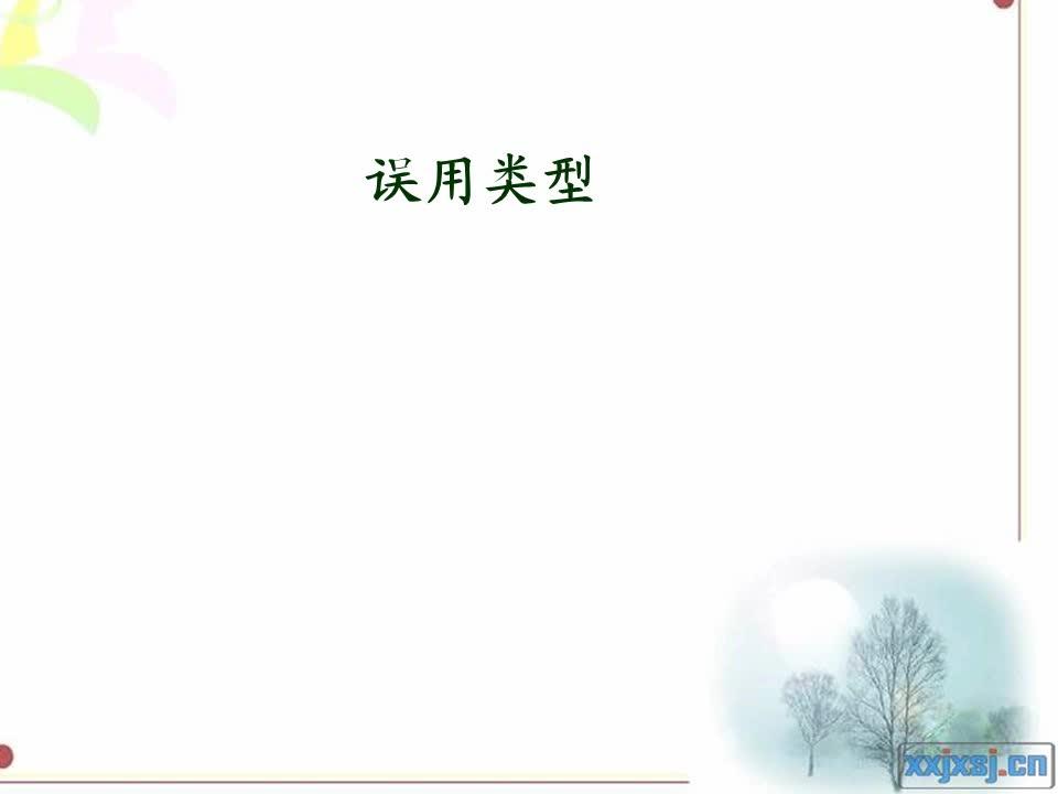 九年级语文下册:成语专题复习-微课堂