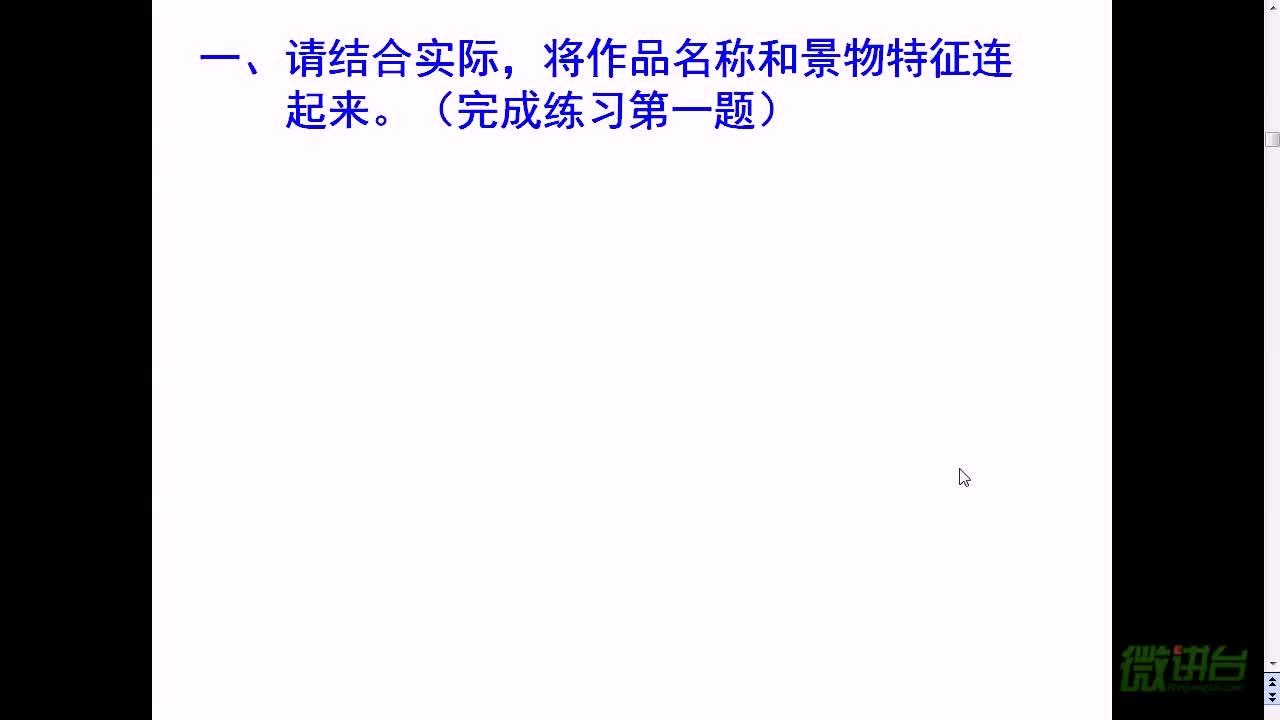 九年级语文下册:文言文——写景抒情散文复习-微课堂