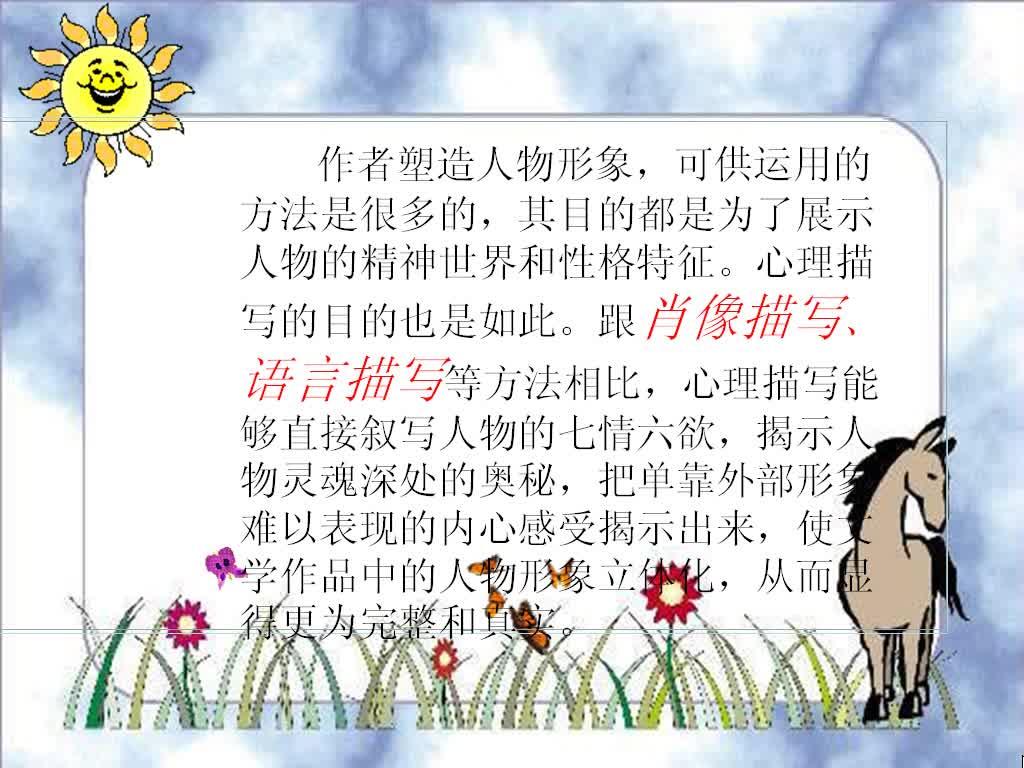 九年级语文下册:根据文章内容揣摩人物的心理活动-微课堂