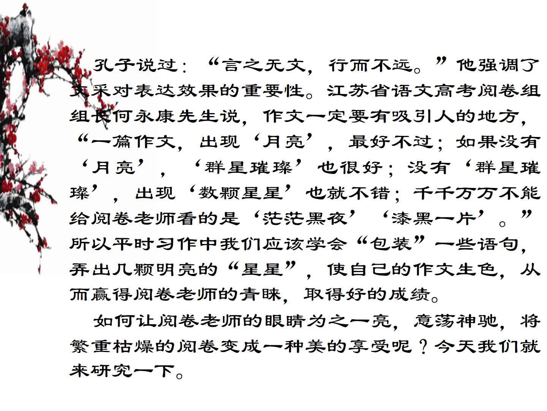 九年级语文下册:作文指导-扮靓语言,让你的文章文采飞扬-微课堂