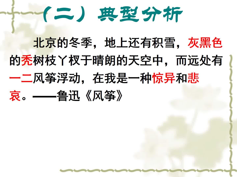九年级语文下册:环境描写的作用-梁永志-微课堂