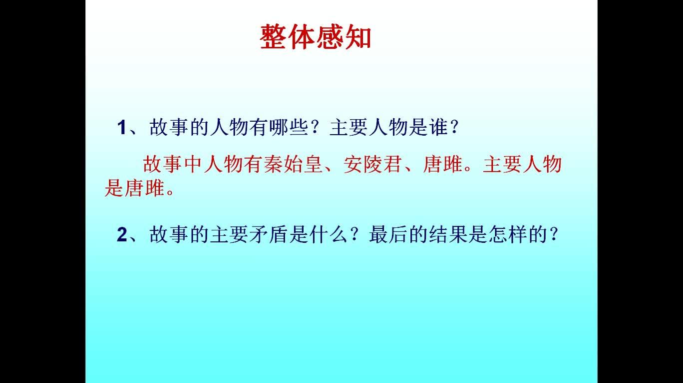 九年级语文上册:唐雎不辱使命-微课堂