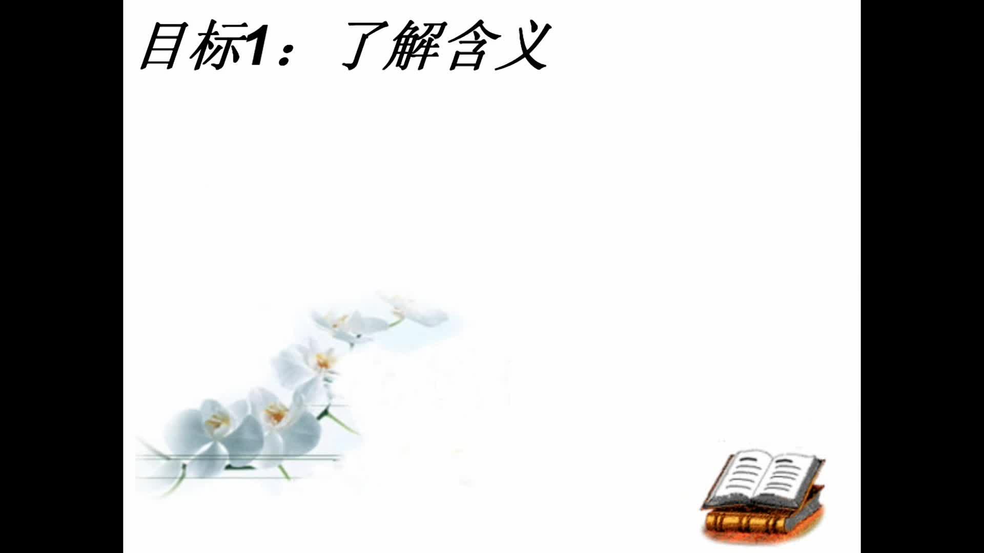 九年级语文上册:万紫千红总关情-微课堂