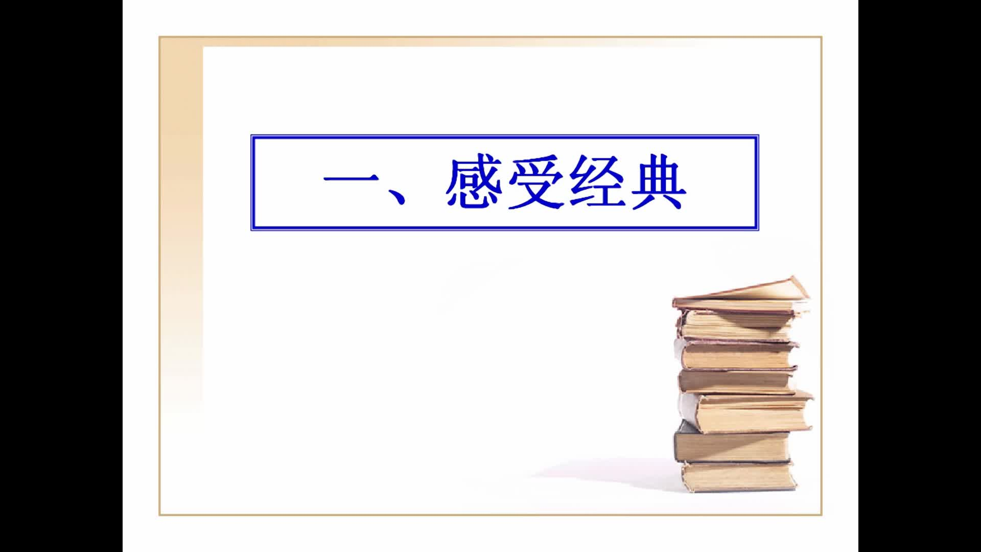 九年级语文上册:运用对比手法写活人人物凸显主题-微课堂