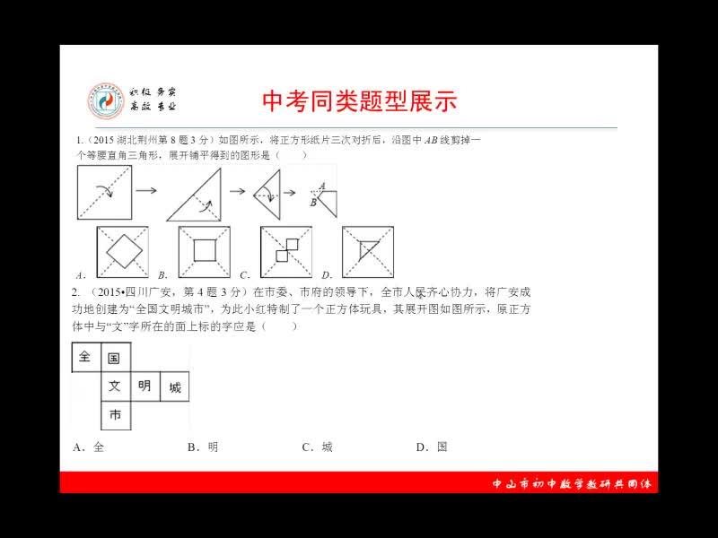 人教版数学九年级(中考)中考中的折纸问题-微课堂