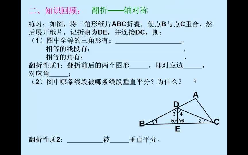 人教版数学九年级(中考)综合题中的全等变换(翻折)-微课堂
