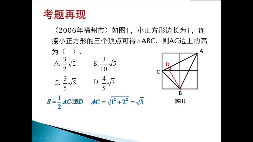 人教版数学九年级(中考)《巧用面积法解初中几何问题》-微课堂