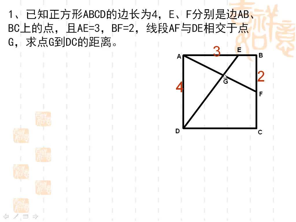 人教版数学九年级(中考)特殊平行四边形中形到数的转化技巧-微课堂
