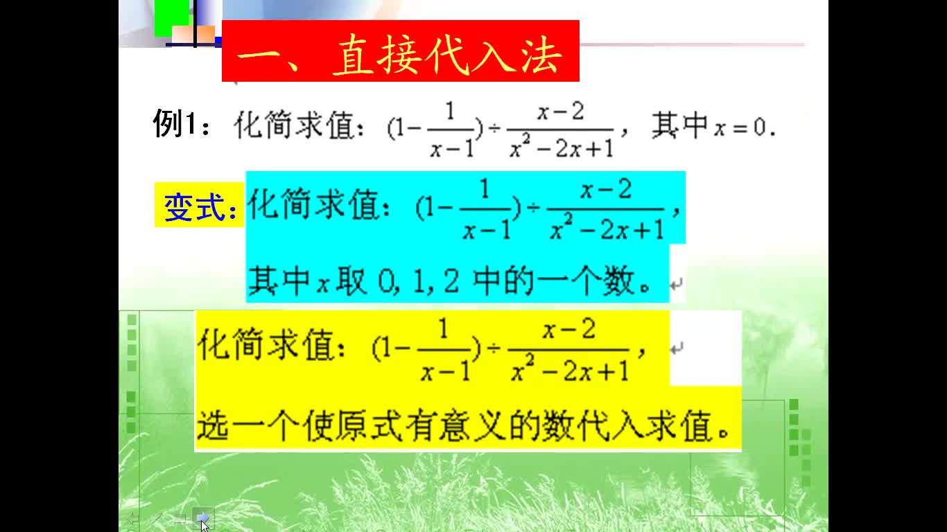 人教版数学九年级(中考)代数式求值-微课堂
