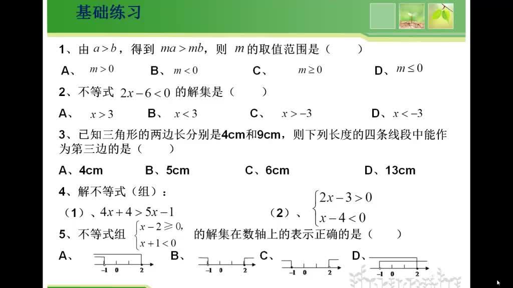 人教版数学九年级(中考)复习课一元一次不等式(组)及其应用-微课堂