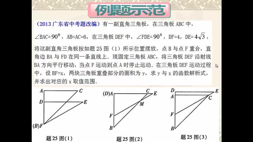 人教版数学九年级(中考)图形运动型分类问题的分类策略-微课堂
