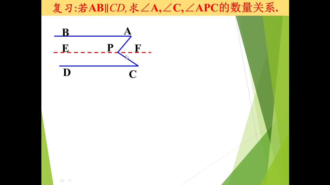 人教版数学九年级(中考)相交线与平行线的动点问题黄红-微课堂