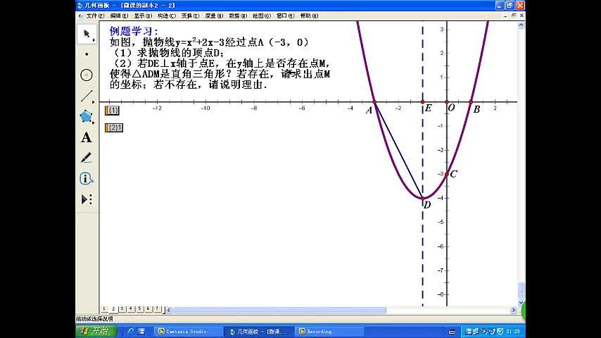 人教版数学九年级(中考)二次函数专题与直角三角形有关的问题-微课堂