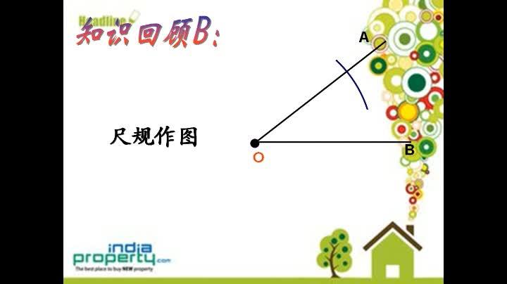 人教版数学九年级(中考)角平分线与平行线相遇问题-微课堂