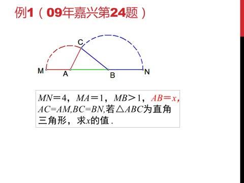 人教版数学九年级(中考)直角三角形的存在性问题-微课堂