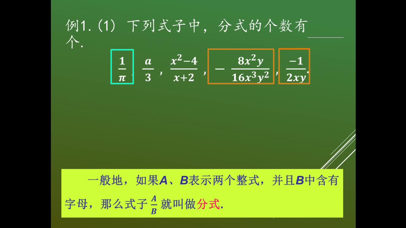 人教版数学九年级(中考)与分式有关的错题剖析-微课堂