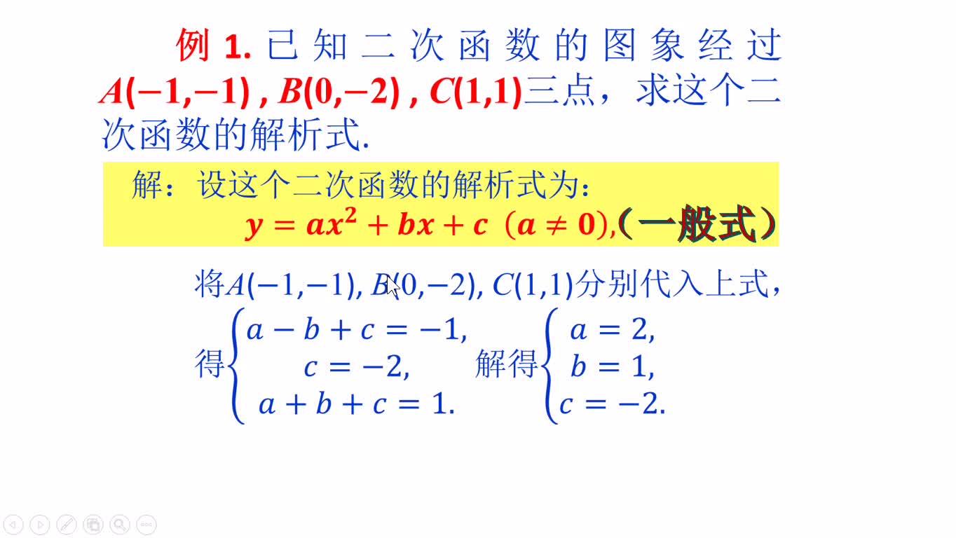 人教版数学九年级(中考)选择恰当的方法求二次函数的解析式-微课堂