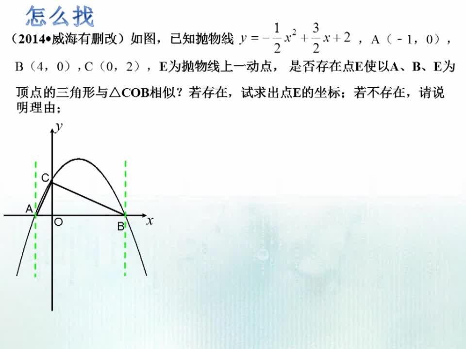 人教版数学九年级(中考)二次函数中的相似三角形——相似直角三角形-微课堂