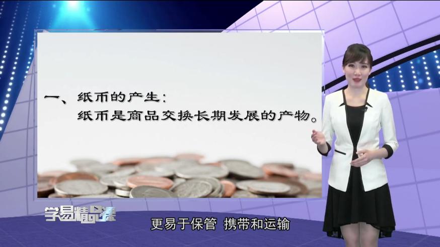 经济生活 货币 第五讲 纸币