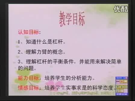 鲁教版 八年级物理下册 第九章 第一节《杠杆及其平衡条件》王桂玲-公开课