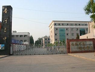 河北省香河县第三中学