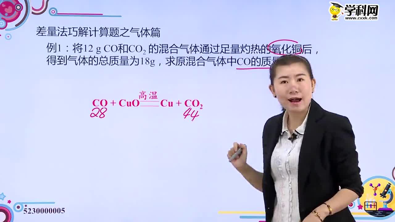 初中化学:1. 差量法巧解计算题之气体篇-试题视频