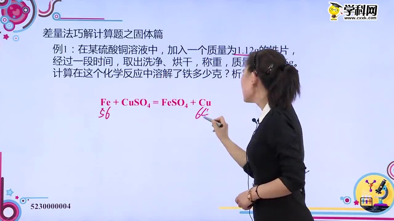 初中化学:3. 差量法巧解计算题之固体篇-试题视频
