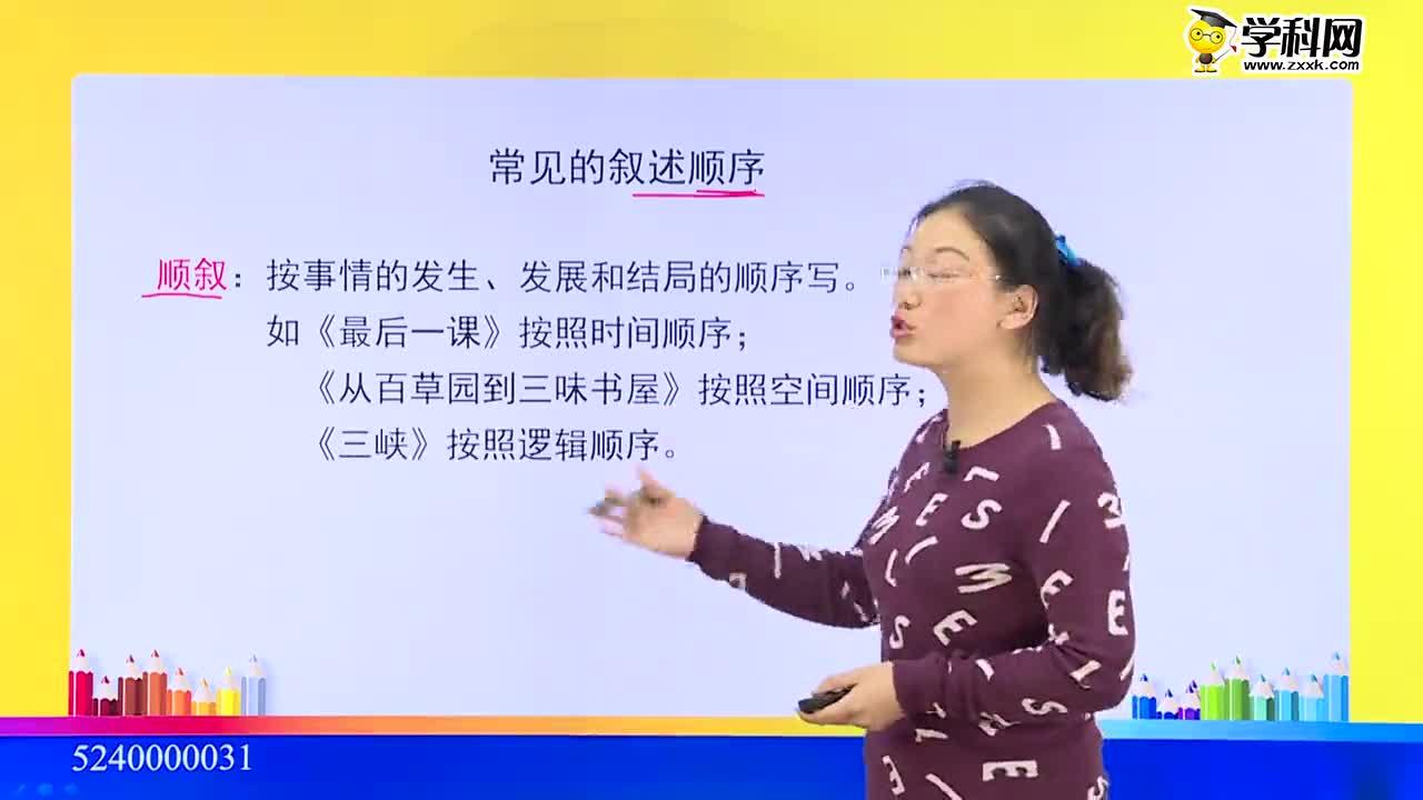 初中语文 走进记叙文:记叙的顺序和作用-试题视频