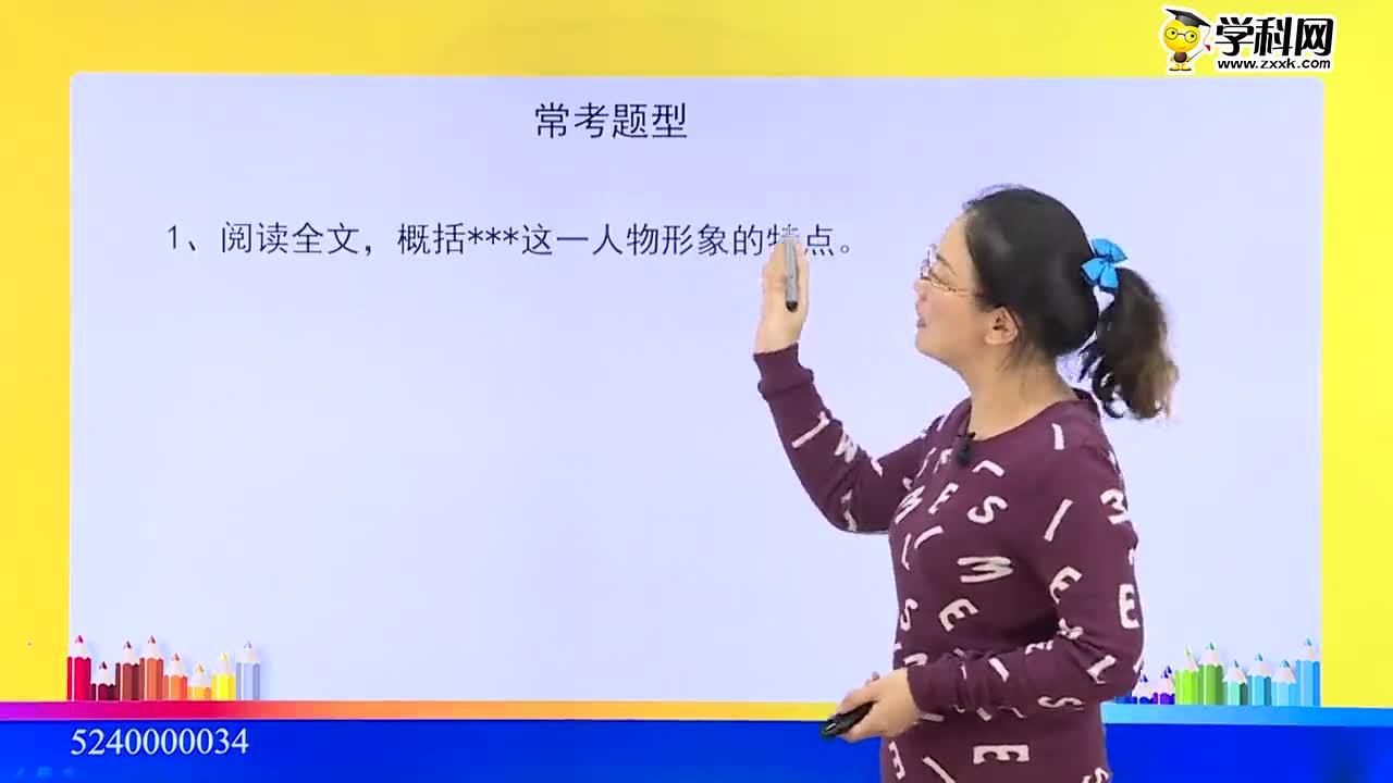初中语文 走进记叙文:人物形象鉴赏-试题视频