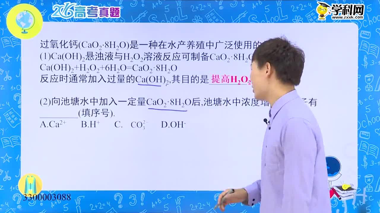 高中化学 2016年高考真题 氧化还原反应(三)-试题视频