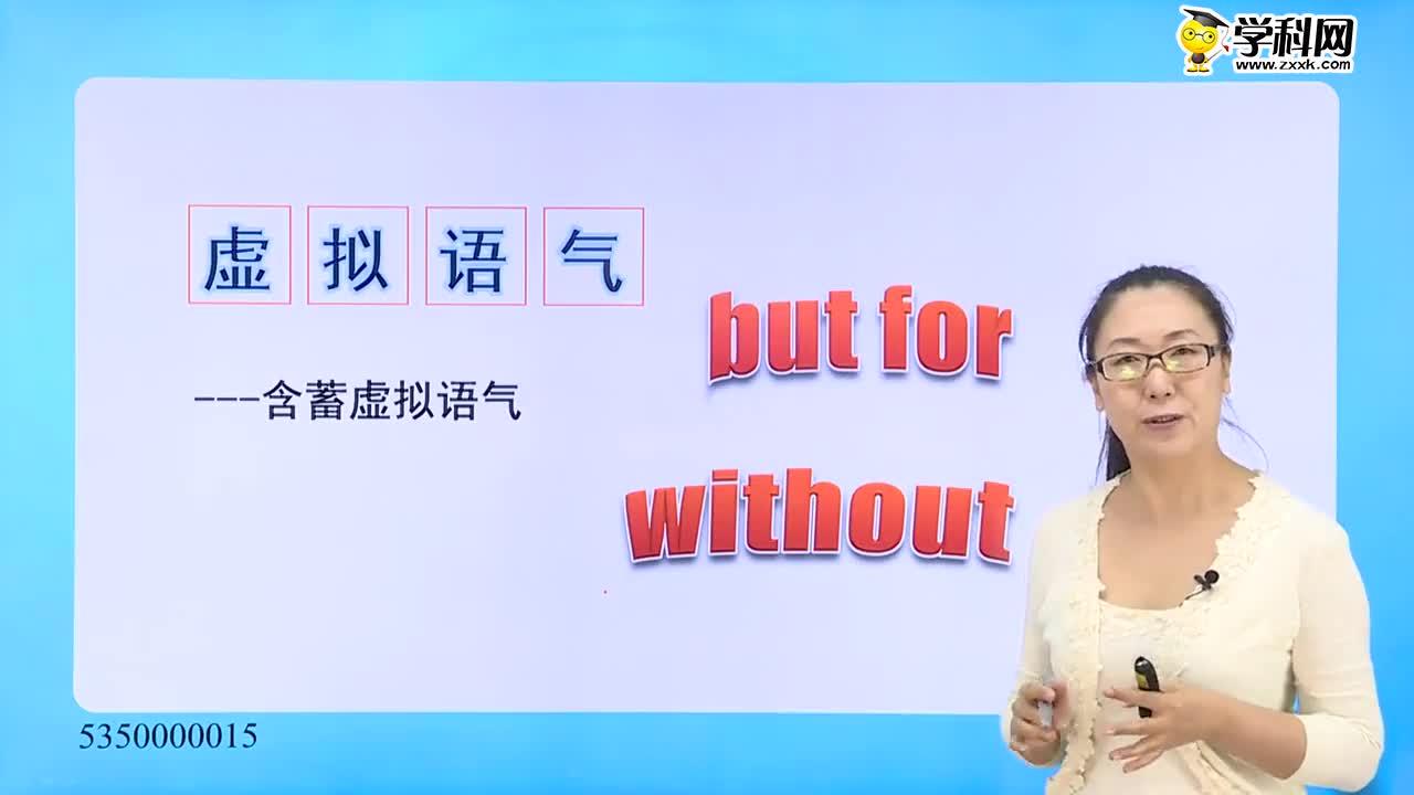 高考英语 虚拟语气查漏补缺——含蓄虚拟语气-试题视频