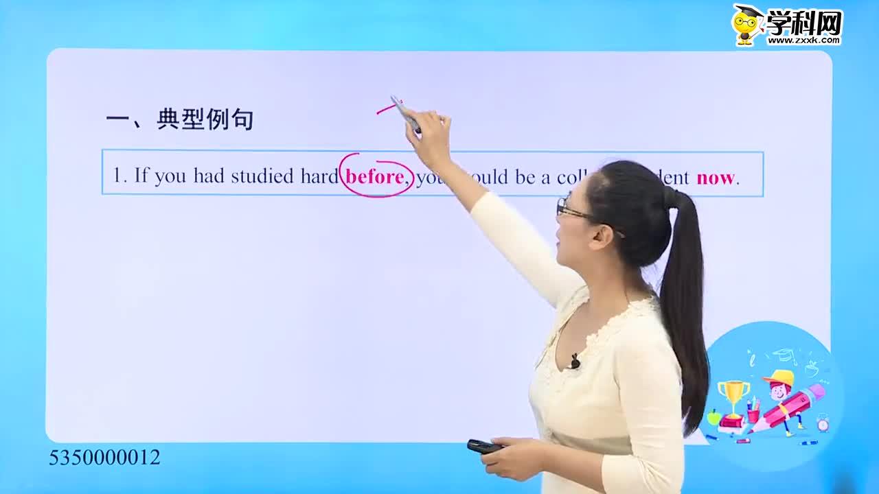 高考英语 虚拟语气查漏补缺——混时虚拟语气-试题视频