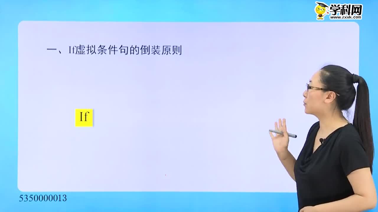 高考英语 虚拟语气查漏补缺——虚拟条件句倒装-试题视频