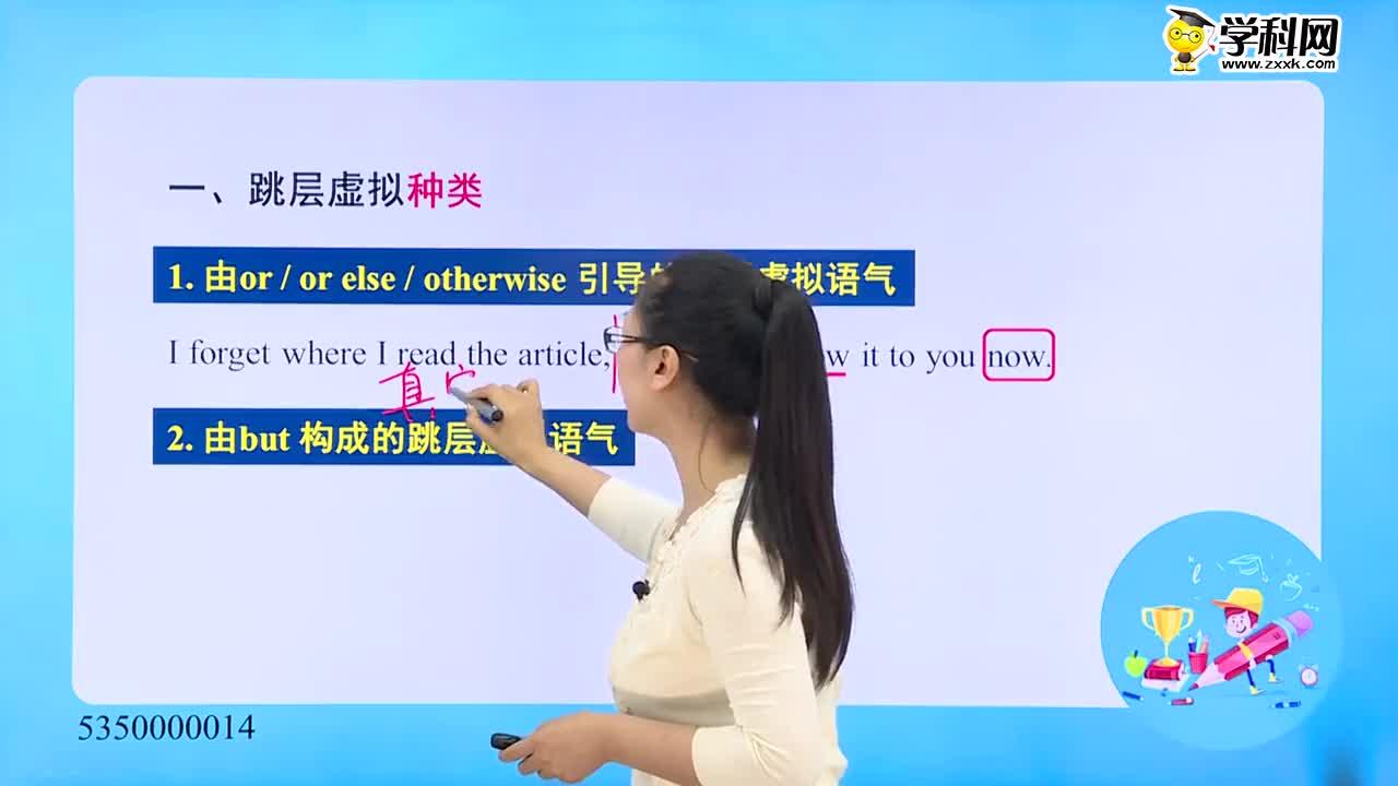 高考英语 虚拟语气查漏补缺——真真假假之跳层虚拟-试题视频