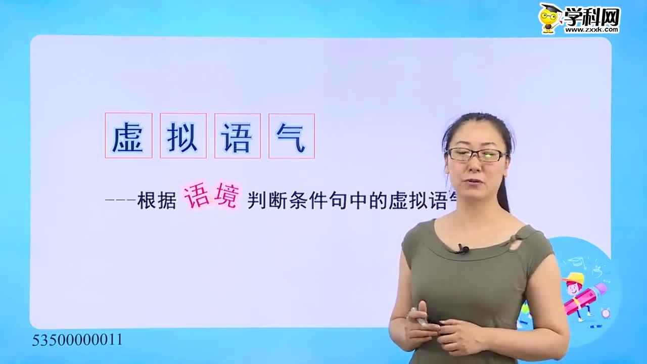 高考英语 虚拟语气查漏补缺——根据语境判断条件句中的虚拟语气-试题视频