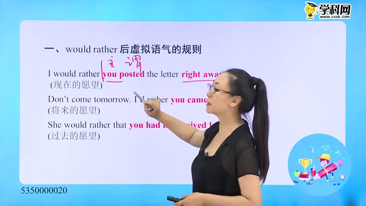 高考英语 虚拟语气查漏补缺——would rather从句中的虚拟语气-试题视频
