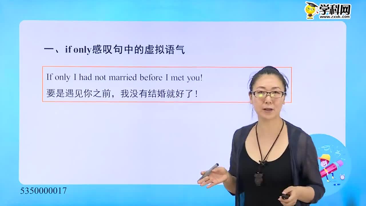 """高考英语 虚拟语气查漏补缺——""""无法实现的愿望""""if only感叹句中的虚拟语气-试题视频"""