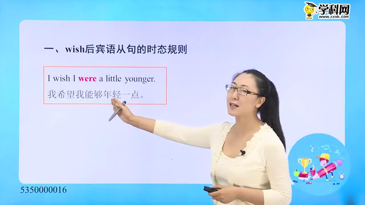 """高考英语 虚拟语气查漏补缺——""""无法实现的愿望""""wish后宾语从句中的虚拟语气-试题视频"""