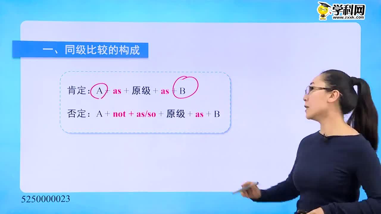 高考英语 情态动词查漏补缺:中考高频考点--同级比较-试题视频